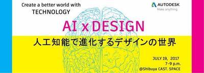 AI X Design トークイベント:人工知能で進化するデザインの世界