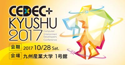 CEDEC+KYUSHU 2017