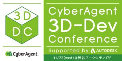 CyberAgent 3D-Dev Conference