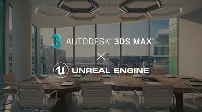 建築業界向けビジュアライゼーション 新ワークフローセミナー~Unreal Studio & 3ds Max で実現する新しいCG制作手法とは?~