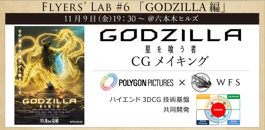 flyers lab 6 godzilla編 イベント autodesk area japan