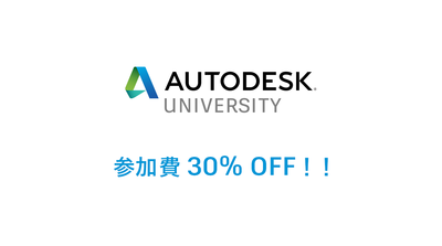 『 Autodesk University Japan 2017 』参加費30%割引のプロモーションコードを配布します!
