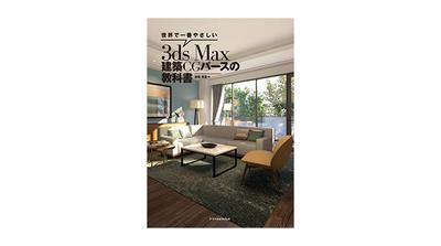 「世界で一番やさしい 3ds Max 建築CGパースの教科書」12月23日発売