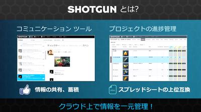 SHOTGUN 基本機能の紹介 ~プロジェクト管理ツールとして採用されるその理由~