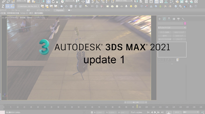 3ds Max 2021.1 機能紹介ムービー