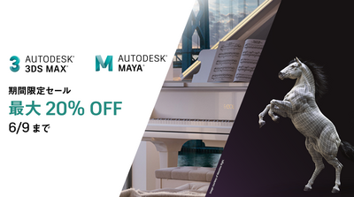 Maya、3ds Max 期間限定セール