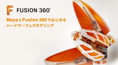 MayaとFusion 360ではじめる ハードサーフェスモデリング