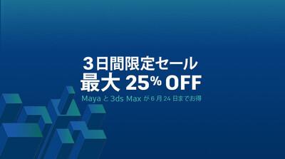 Autodesk 3日間限定セール