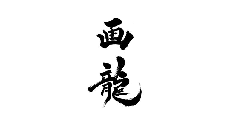 画龍   求人情報   Autodesk :: AREA JAPAN