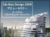 3ds Max Design 2009 デビューセミナー