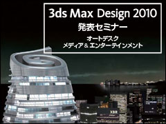 Autodesk 3ds Max Design 2010 発表セミナー