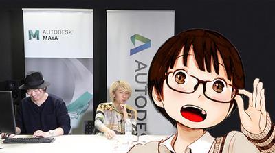 Autodesk Maya パーフェクトアニメーション ウェビナー
