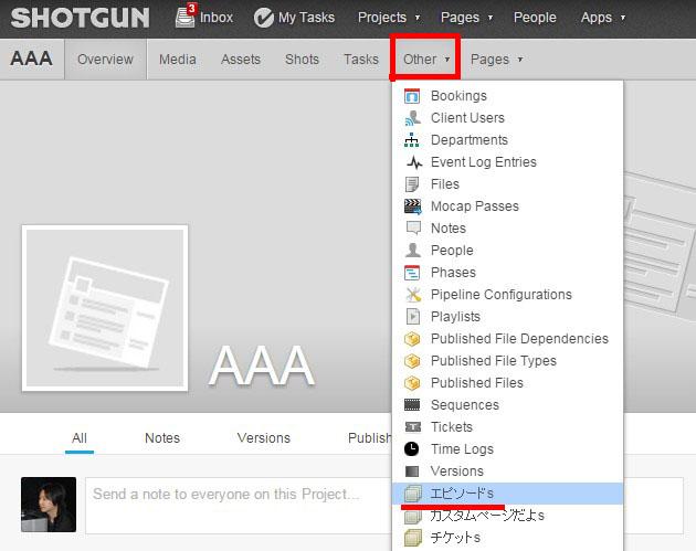 http://area.autodesk.jp/product/shotgun/2015/05/11/img/ep02.jpg