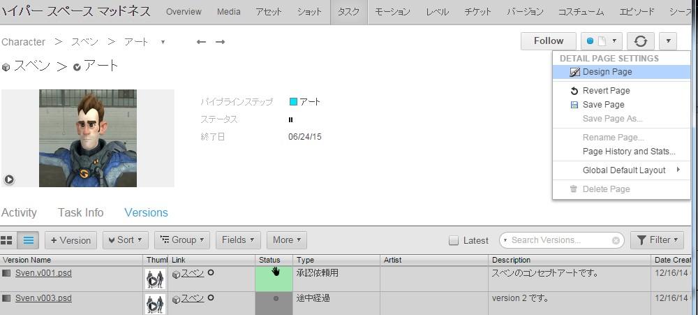 http://area.autodesk.jp/product/shotgun/2015/06/29/img/v05.jpg