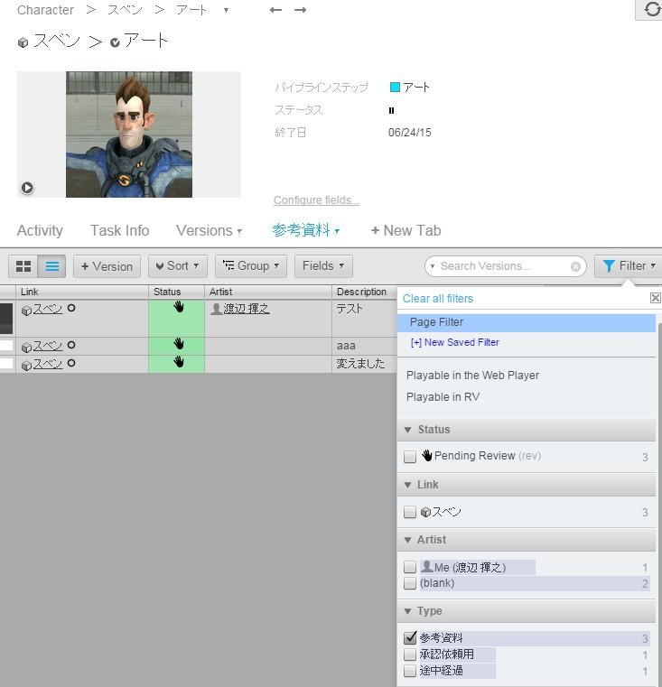 http://area.autodesk.jp/product/shotgun/2015/06/29/img/v07.jpg