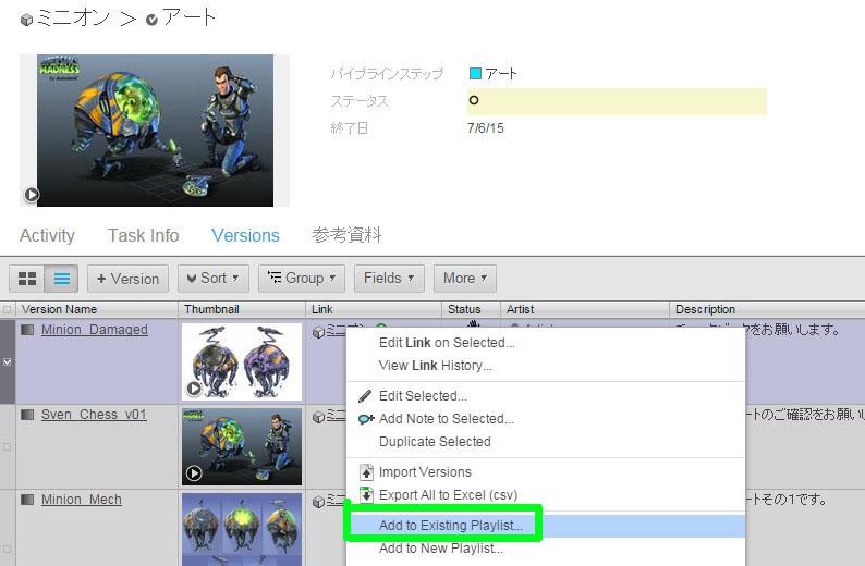 http://area.autodesk.jp/product/shotgun/2015/09/25/img/img6.jpg
