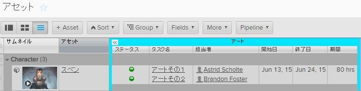 http://area.autodesk.jp/product/shotgun/2016/02/03/img/img1.jpg