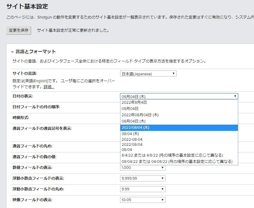 https://area.autodesk.jp/product/shotgun/2018/03/27/img/site_pref_date_option1.jpg