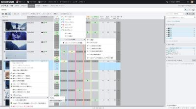 Shotgun 7.7 で日本語版UIのベータテストを開始
