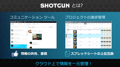 【ムービー】SHOTGUN 基本機能の紹介 ~プロジェクト管理ツールとして採用されるその理由~