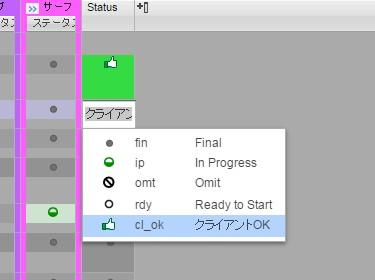 http://area.autodesk.jp/product/shotgun/blog_img/status_0.jpg