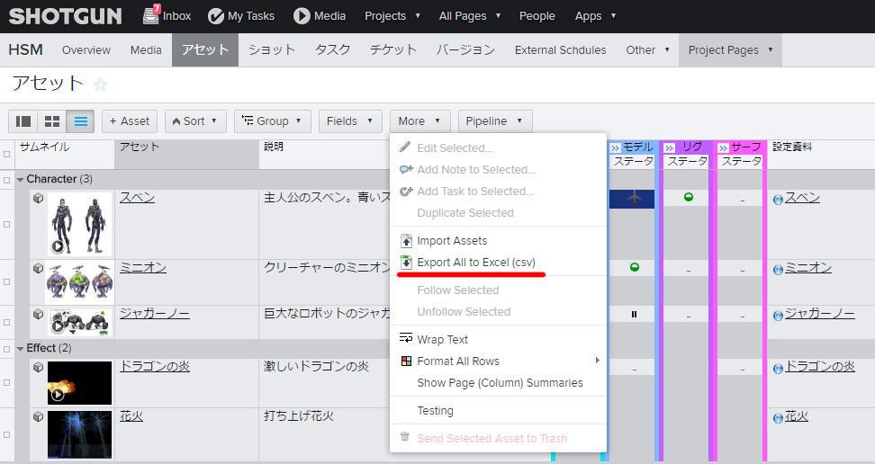 http://area.autodesk.jp/product/shotgun/img1.jpg